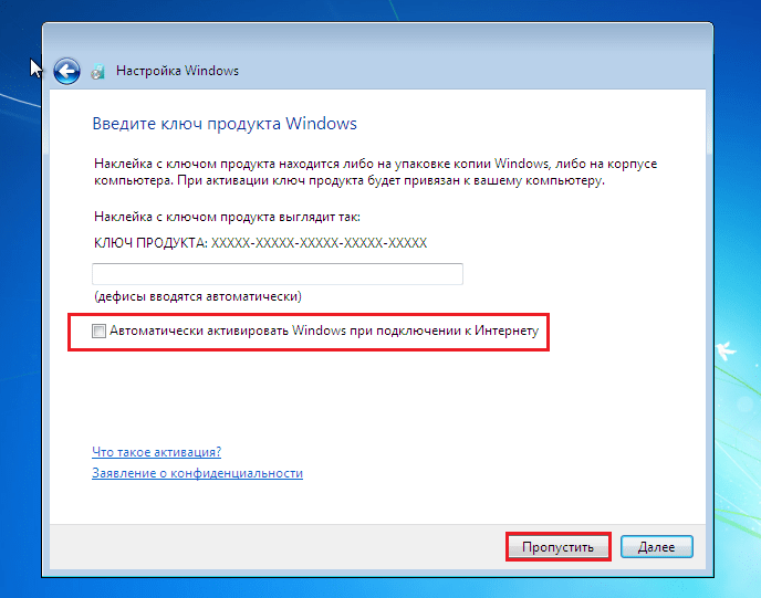 26-avtomaticheski-aktivirovat-windows-pri-podklyuchenii-k-internetu.png