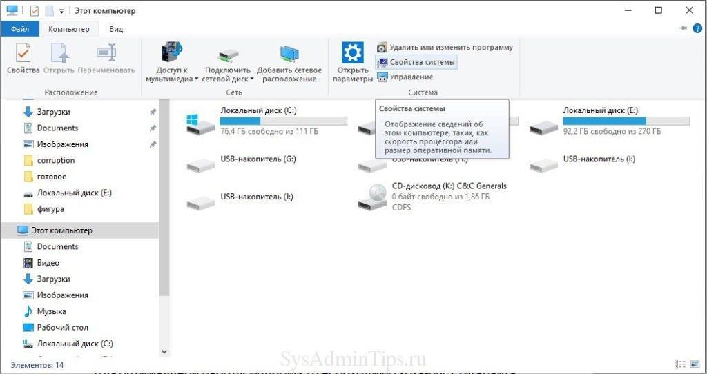 etot-kompyuter-svojstva-sistemy-windows-10-1024x542.jpg