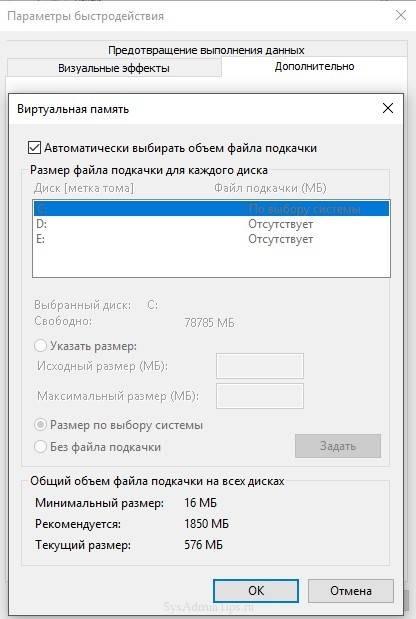 nastrojka-virtualnoj-pamyati-v-windows-10.jpg