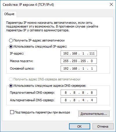 Параметры IPv4 для интернет-подключения