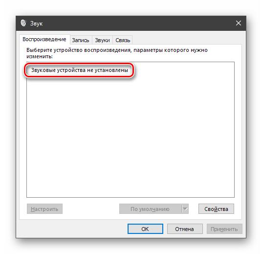 Ne-podklyucheny-zvukovye-ustrojstva-v-sistemnyh-parametrah-audio-v-OS-Windows-10.png