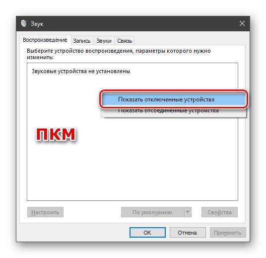 Vklyuchenie-otobrazheniya-otklyuchennyh-ustrojstv-v-sistemnyh-nastrojkah-zvuka-v-OS-Windows-10.png