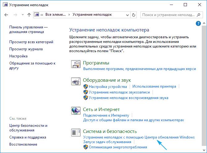 Vybor-ustraneniya-nepoladok-s-pomoshhyu-tsentra-obnovleniya.png
