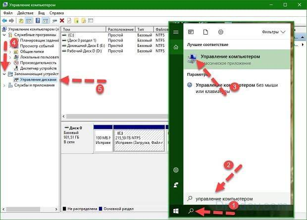 kak-v-windows-10-razbit-zhestkiy-disk-na-razdely-3-sposoba-3.jpg