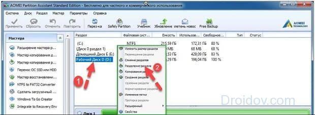 kak-v-windows-10-razbit-zhestkiy-disk-na-razdely-3-sposoba-7.jpg