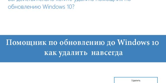 kak-udalit-pomoshhnik-po-obnovleniyu-do-Windows-10-navsegda-660x330.png