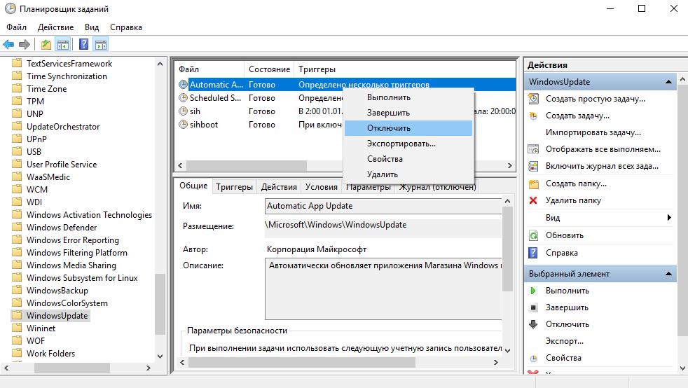 planirovshhik-zadanij-Windows-Update.png