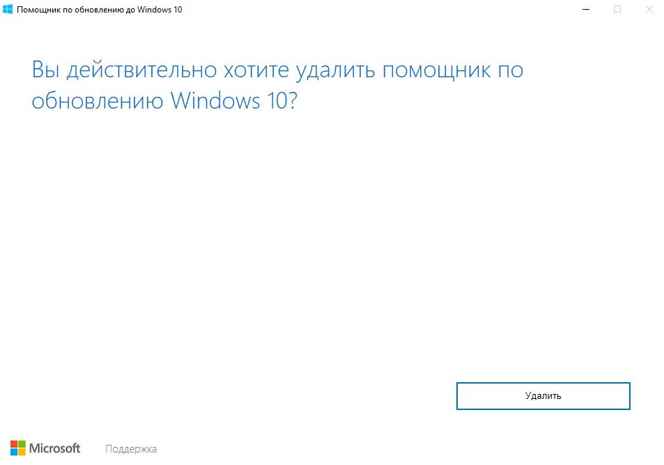 Udalit-pomoshhnik-po-obnovleniyu-do-Windows-10.png