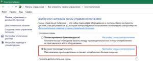Vysokaya-proizvoditelnost-300x140.jpg
