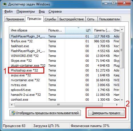 Opredelenie-programmy-nagruzhayushhej-protsessor.jpg