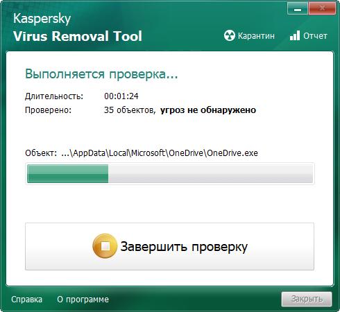 проверка-компьютера-сканером-KVRT.png