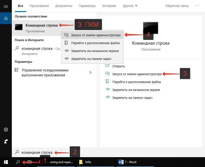 Komandnaya-stroka-Windows-10-ot-imeni-administratora.jpg.pagespeed.ce.G-IKOl3dtk.jpg