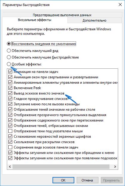 enable-thumbnails-setting.png