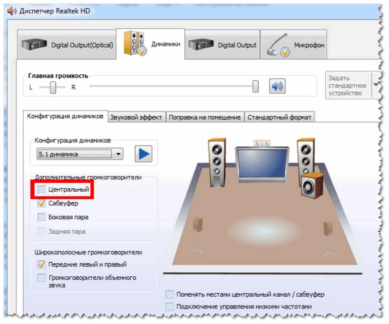Dispecher-Realtek-dopolnitelnyie-gromkogovoriteli-ubiraem-galochku-800x666.png