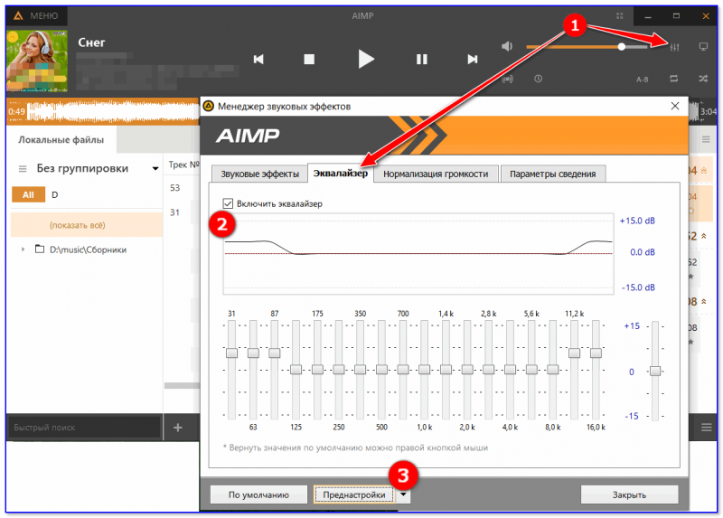 Proigryivatel-faylov-AIMP-800x573.png