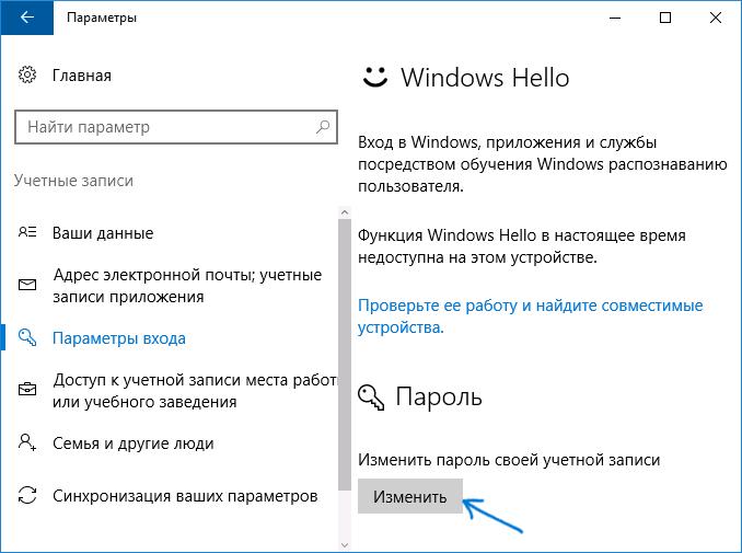 windows-10-login-settings.png