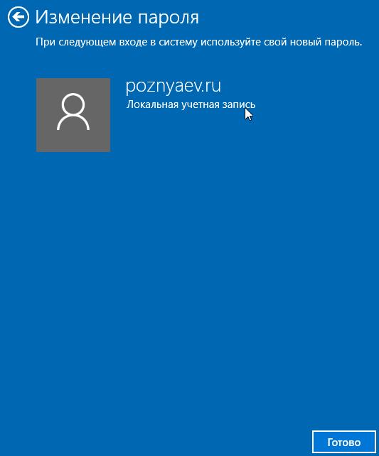 password-windows-10-10.png
