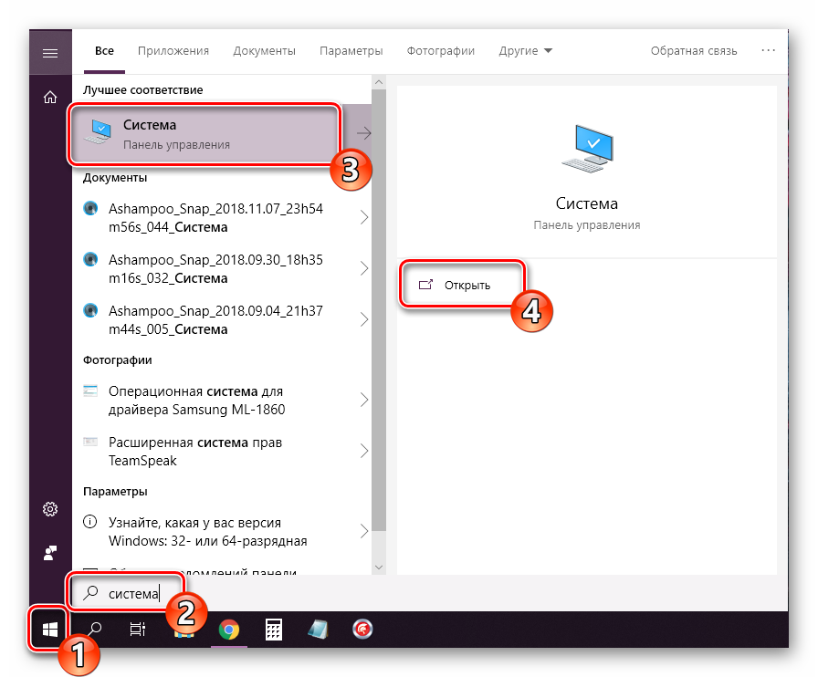 Pereyti-v-razdel-Sistema-Windows-10.png