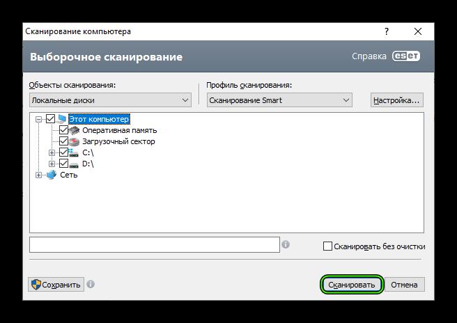 Knopka-Skanirovat-v-ESET-Smart-Security.png