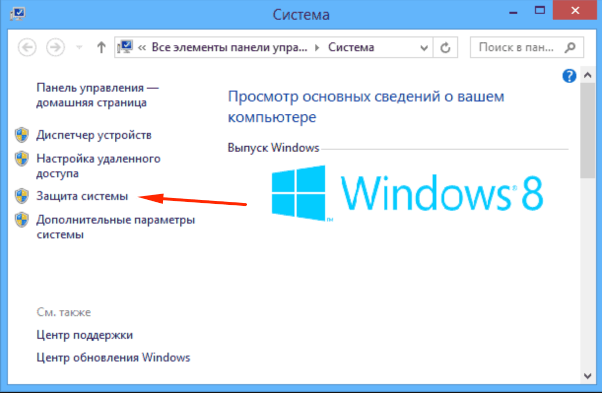 windows8-swapfile-change-min.png