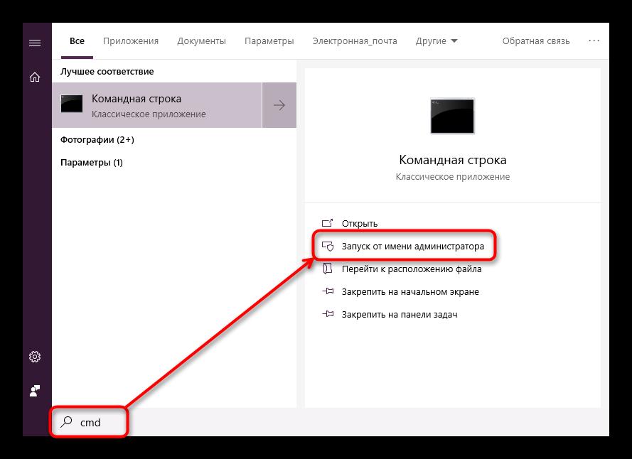Zapusk-Komandnoy-stroki-s-pravami-administratora-iz-Pusk-Windows-10.png
