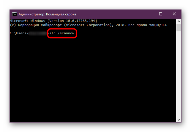 Zapusk-utilityi-sfc-scannow-v-Komandnoy-stroke-Windows-10.png