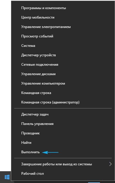 Zapusk-prilozheniya-vypolnit-cherez-kontekstnoe-menyu-Puska.png