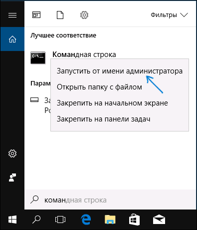 cmd-as-admin-search-windows-10.png