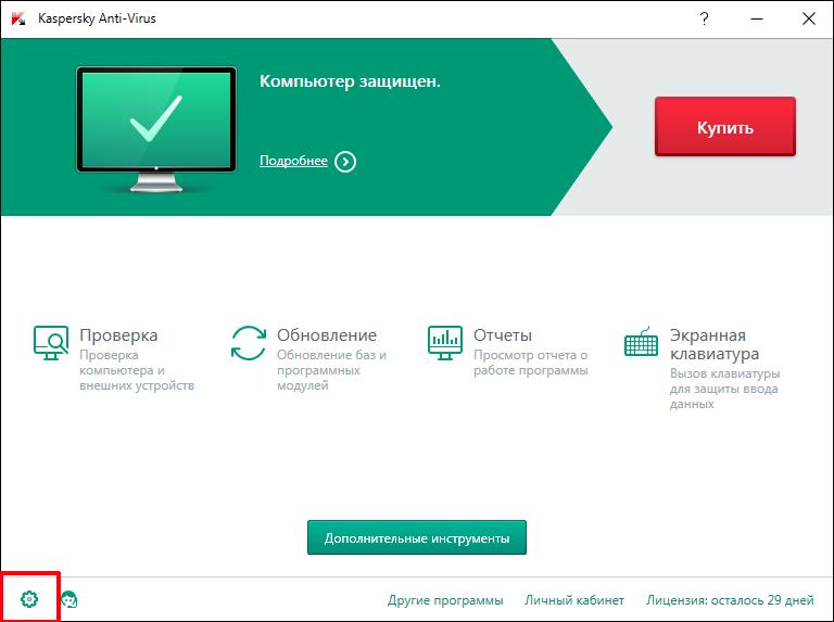 Perehod-v-nastroyki-v-programme-Kaspersky-Anti-Virus.png