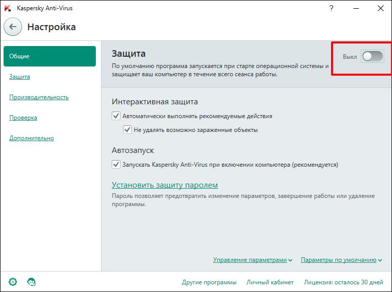 Vyiklyuchenie-zashhityi-v-programme-Kaspersky-Anti-Virus.png
