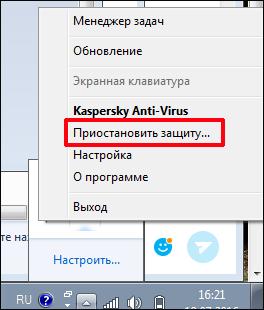 Otklyuchenie-Antivirusa-Kasperskogo-na-vremya.png