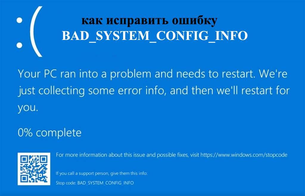 bad_system_config_info.jpg