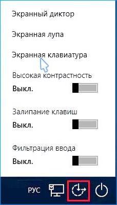 vybor-ekrannoj-klaviatury.jpg