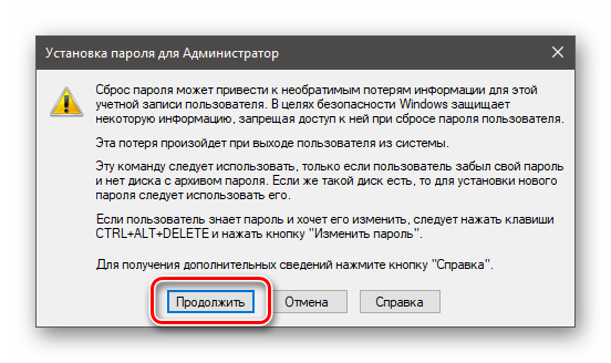 Podtverzhdenie-namereniya-sbrosit-parol-dlya-uchetnoj-zapisi-Administratora-v-Windows-7.png