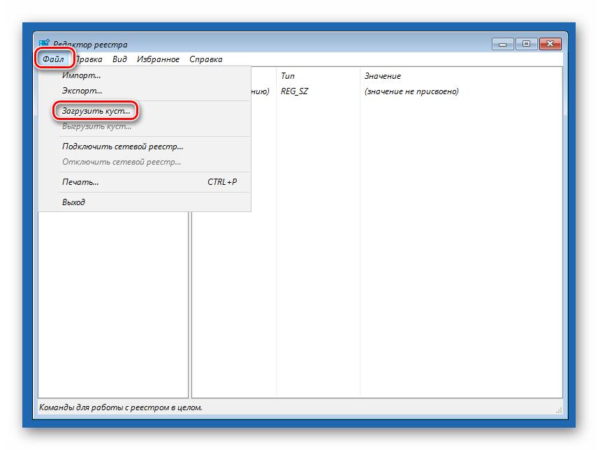 Perehod-k-zagruzke-kusta-sistemnogo-reestra-pri-zagruzke-s-ustanovochnogo-diska-OS-Windows-10.png
