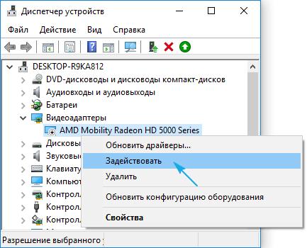 Zadejstvovat-videoadapter.png