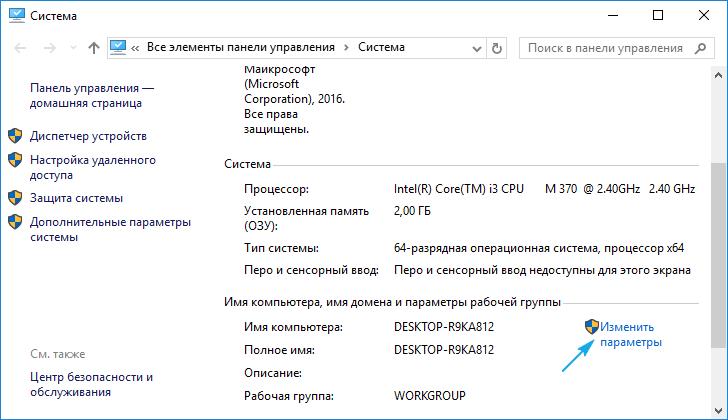 Izmenyaem-parametry-v-okne-sistemy.png