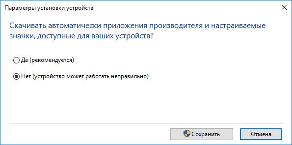 Otkazyvaemsya-skachivat-avtomaticheski-prilozheniya.png
