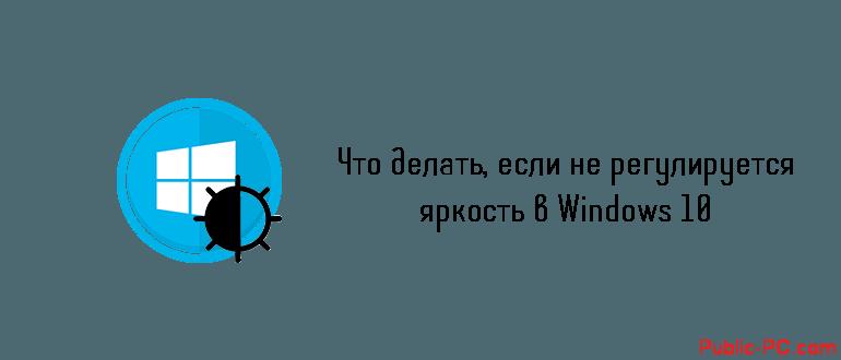 net-yarkosti-v-windows-10.png