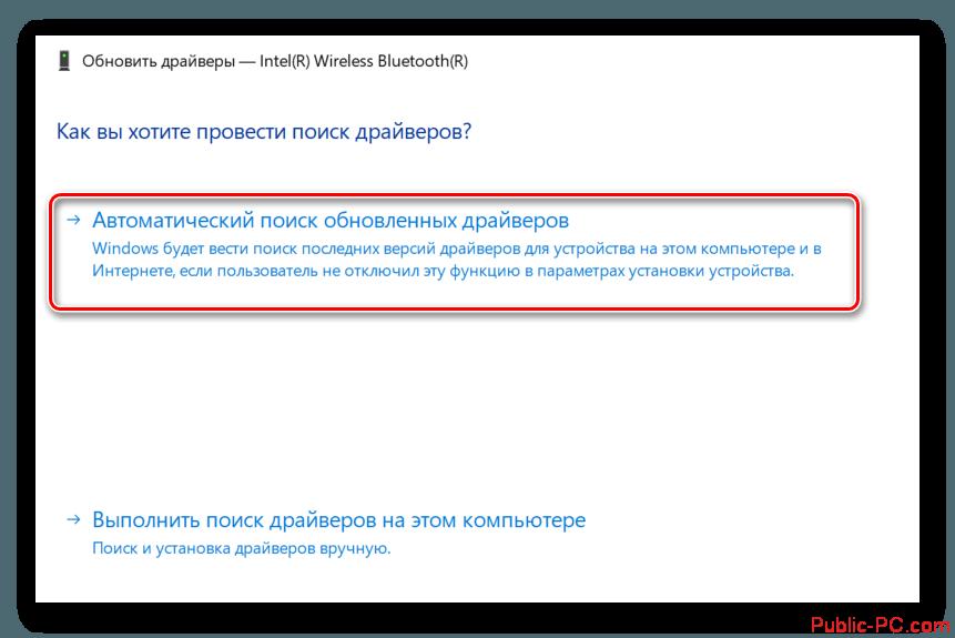 Draivera-dlya-Bluetooth-v-Windows-7-2.png