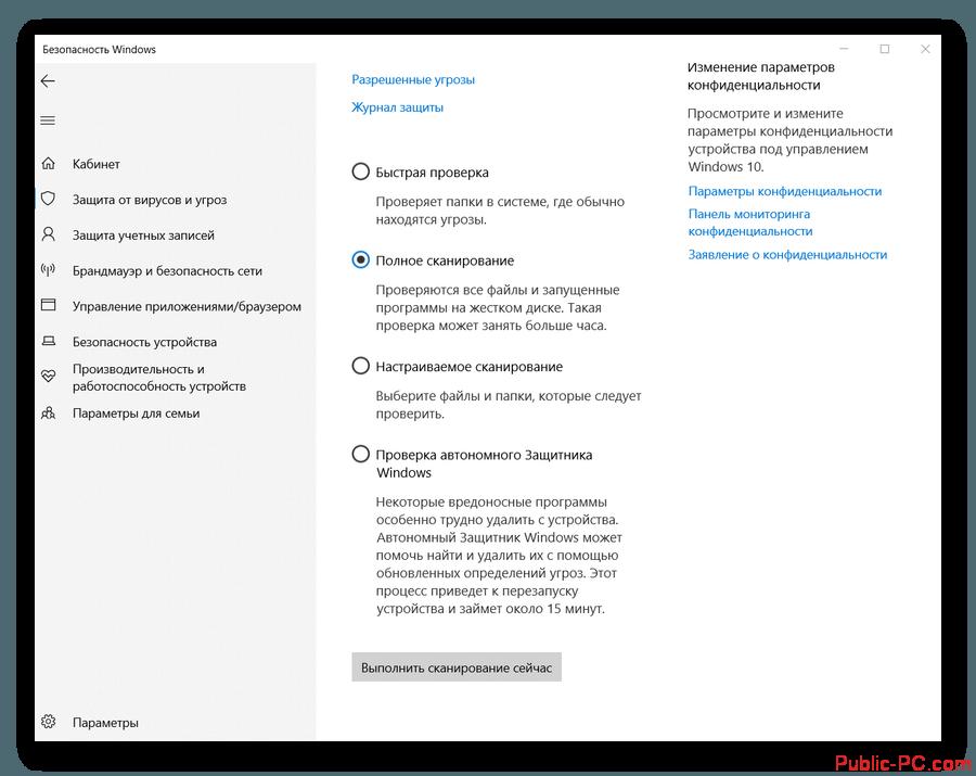net-yarkosti-v-windows-10-6.png