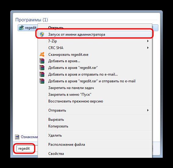 Otkryit-sistemnyiy-reestr-Windows-dlya-resheniya-problem-s-EXE-faylami.png