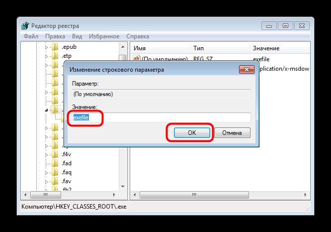 Izmenit-assotsiatsiyu-v-sistemnom-reestre-Windows-dlya-resheniya-problem-s-EXE-faylami.png