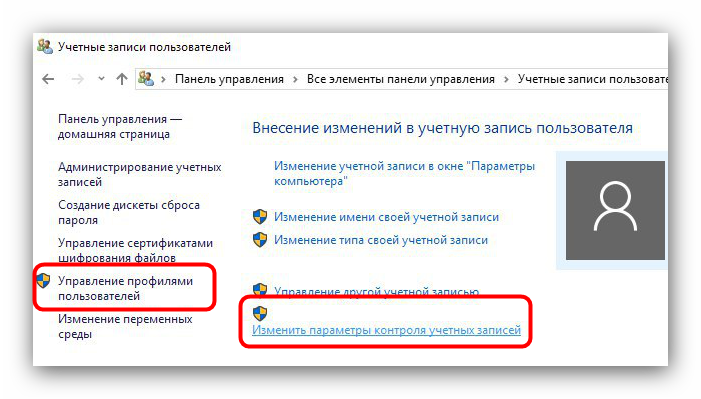 Nastroit-kontrol-akkauntov-dlya-resheniya-problem-s-zapuskom-EXE-faylov.png