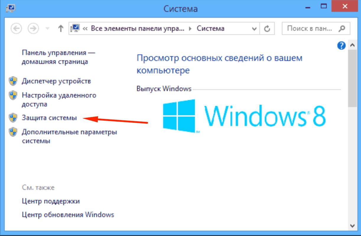 windows8-swapfile-change-min.png