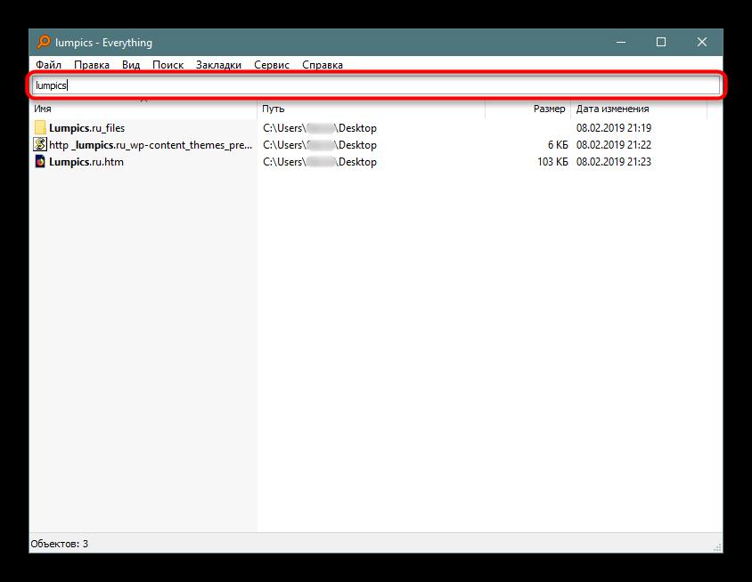 Poiskovoe-pole-po-nazvaniyu-v-programme-Everything-na-Windows-10.png
