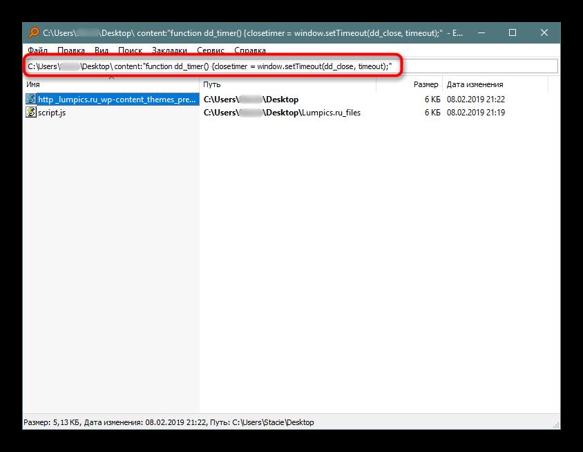 Poisk-fajla-po-soderzhimomu-koda-v-programme-Everything-na-Windows-10.png