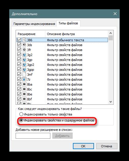 Vklyuchenie-indeksirovaniya-svojstv-i-soderzhimogo-fajlov-v-Windows-10.png