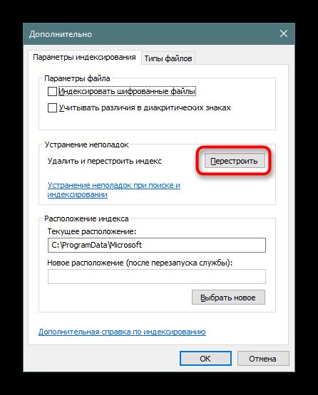 Sbros-indeksirovaniya-v-Windows-10.png