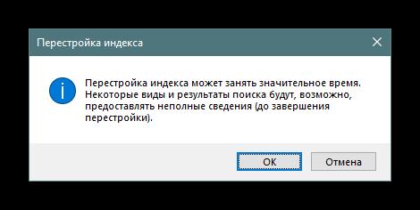 Preduprezhdenie-o-sbrose-indeksirovaniya-v-Windows-10.png